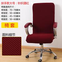 ???办公电脑椅子套老板椅套扶手座椅套布艺凳子套转椅套连体弹力椅套