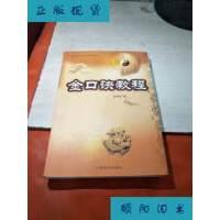 【二手旧书9成新】金口诀教程 /徐丙昕 中国商业出版社