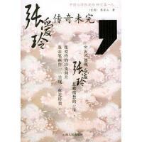 【二手书旧书95成新】传奇未完--张爱玲,蔡登山,云南人民出版社