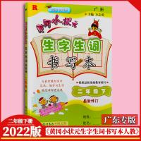 2020黄冈小状元生字生词书写本二年级下册人教版R 2年级下册同步专题类