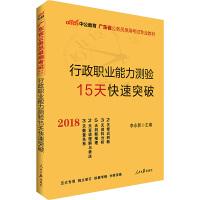 中公2018广东省公务员录用考试专业教材行政职业能力测验15天快速突破