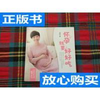 [二手旧书9成新]怀孕就要好好吃 /文怡 著 中信出版社