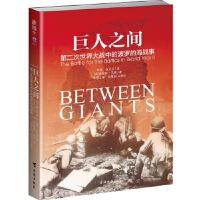 【二手书9成新】巨人之间:第二次世界大战中的波罗的海战事普里特・巴塔9787516820674台海出版社