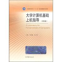 【正版新书】大学计算机基础上机指导(第3版) 刘昌鑫,吴兰英 高等教育出版社 9787040407808