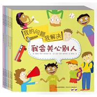 """我的问题我解决(全6册)""""(来自美国的儿童心理自助绘本,以书信的方式,解读孩子生活中遇到的困惑,6~9岁独立阅读。)"""
