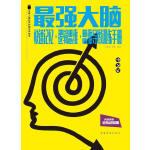 最强大脑 : 快速记忆・逻辑思维・思维导图训练手册