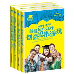 哈佛牛津学生最爱玩系列共4册:200个金牌数独游戏+300个创意思维游戏+1000个爆笑脑筋急转弯+200个侦探推理游戏