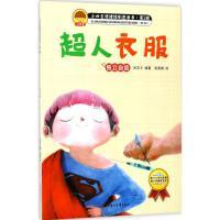 超人衣服 米吉卡 编著 北方妇女儿童出版社 9787558513688