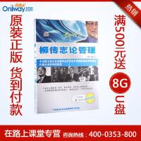 柳传志 《柳传志论管理》 培训光盘 4VCD 可货到付款 有发票