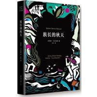 【旧书9成新】【正版包邮】 族长的秋天 (哥伦比亚)加西亚・马尔克斯 南海出版公司