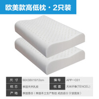乳胶枕头泰国乳胶橡胶枕进口一对护颈枕颈椎枕 C01欧美款高低枕一对 两个枕头带枕套