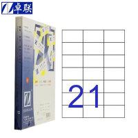 卓联ZL2621A镭射激光影印喷墨 A4电脑打印标签 70*42.5mm不干胶标贴打印纸 21格打印标签 100页