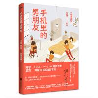 【正版二手8成新】手机里的男朋友 方慧著 北京联合出版公司