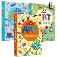 3本 儿童绘画入门-创意无极限+技法大升级+手工大课堂创意绘画实