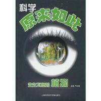 【旧书二手书8新正版】科学原来如此:生生不息的植物 严玲章 9787543946842 上海科学技术文献出版社