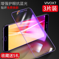 步步高vivox7钢化膜vovix7plus手机全屏覆盖viv0蓝光原装防摔pIus全包边vi x7【9H全屏透明】增