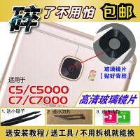 三星C5 C7 C9PRO后置摄像头镜片 C7000 C5010 C9照相机玻璃镜面盖