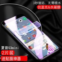 夏普s3mini钢化水凝膜全屏覆盖S3mini手机贴膜抗蓝光全包无白边Sharp S3mini防指纹 夏普S3mini