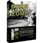 绿色区域,长江文艺出版社,拉吉夫・查卓拉斯卡朗著9787535454423