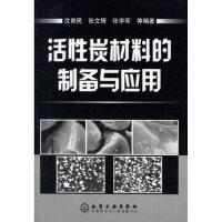 活性炭材料的制备与应用 沈曾民,张文辉,张学军 9787502587055 化学工业出版社