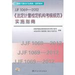 JJF1069-2012《法定计量检定机构考核规范》实施指南