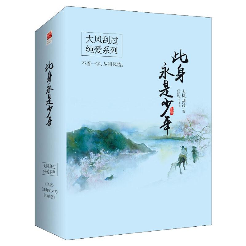此身永远是少年:皇叔+江山多少年+如意蛋(套装全三册)