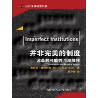 并非完美的制度――改革的可能性与局限性(当代世界学术名著)