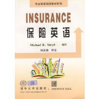 保险英语―专业英语阅读教材系列