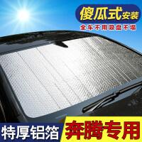 奔腾专用遮阳挡B50B70X80B90前挡夏季防晒隔热加厚前挡太阳板帘