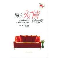 【旧书二手书九成新】**爱情训练课——红沙发生活馆/(英)琳达·菲尔德著,于【昌