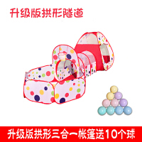 儿童帐篷室内户外游戏屋宝宝玩具婴儿阳光隧道筒可投篮海洋球池