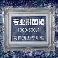 1000/500片星空拼图框75*50cm装饰框婚纱写真十字绣