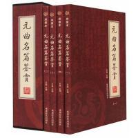 正版元曲名篇鉴赏绣像本全4册绣像本插盒装文白对照复古装
