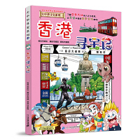 香港寻宝记 漫画书 大中华寻宝记系列19 历史探险历险记 儿童科学漫画书 6-12岁儿童读物 小学生课外阅读书籍