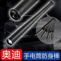 奥迪改装多功能手电防身棒球棒 A3/新A4L/A6L/Q5L/Q3/A5/Q7自卫棒
