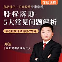 良品铺子 卫龙股改专家亲授 股改落地5大常见问题 股权与治理