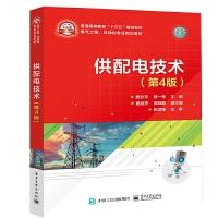 供配电技术(第4版)/唐志平 电子工业出版社