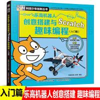 乐高机器人创意搭建与趣味编程入门篇scratch儿童编程书籍科技少年创新丛书青少版儿童零基础学编程工具书9-12周岁逻