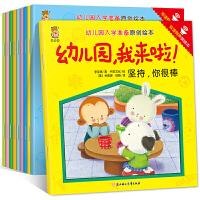 全套10册 幼儿园我来了 中英双语有声美绘本2-3-5-6岁 亲子早教阅读幼儿学前准备原创绘本 儿童阅读益智漫画故事书籍