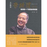 【二手书9成新】天语物道--李政道评传赵天池9787518207459中国计划出版社
