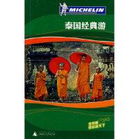 [二手旧书9成新]泰国经典游米其林旅游指南9787563393015广西师范大学出版社