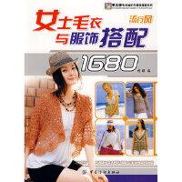 女士毛衣与服饰搭配1680.流行风 阿瑛 中国纺织出版社 9787506452335