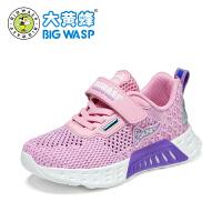 大黄蜂女童鞋儿童运动鞋2020春款潮中大童透气单网小女孩鞋3-12岁