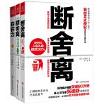 断舍离+断舍离(心灵篇)+自在力 套装(全三册)