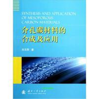 介孔碳材料的合成及应用 刘玉荣 国防工业出版社【正版图书,达额立减】