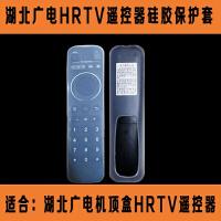 湖北广电遥控器套 高清数字机顶盒HRTV遥控板防尘防摔硅胶保护套