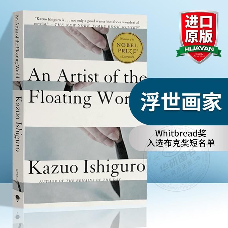 华研原版 浮世画家 英文原版 An Artist of the Floating World 石黑一雄作品 2017年获诺贝尔文学奖 英文版进口英语书籍正版 Whitbread奖 入选布克奖短名单