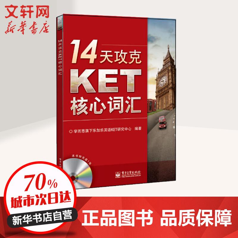 14天攻克KET核心词汇 电子工业出版社 【文轩正版图书】