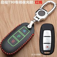 启辰t70钥匙套遥控真皮启晨东风日产启程t90汽车钥匙包套夜光 汽车用品