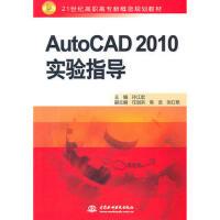 AUTO CAD2010实验指导 孙江宏 水利水电出版社